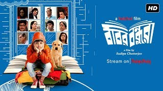 Bobbyr Bondhura | a hoichoi Film | Koushik Sen | Sreelekha Mitra | Official Trailer | Streaming Now