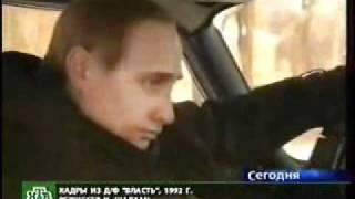 Первое появление В В Путина
