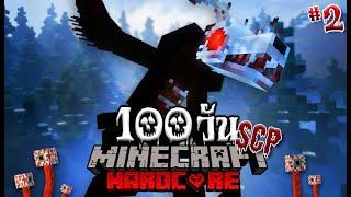 เอาชีวิตรอด 100 วันบนเกาะ SCP!! | Minecraft EP.2