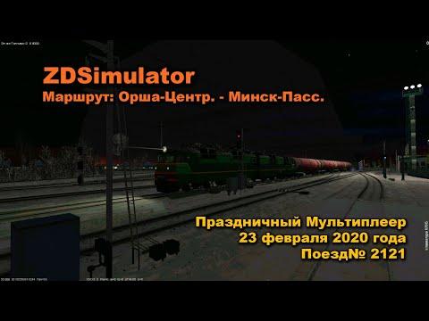 ZDSimulator Праздничный Мультиплеер 23 февраля 2020 года Поезд№ 2121
