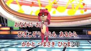 任天堂 WiiU ソフト カラオケ JOYSOUND おひさま クリーム 今井 ゆうぞ...