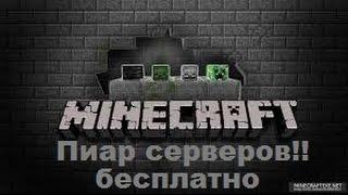 Пиар серверов Minecraft(бесплатно)(Группа в ВК http://vk.com/gamesdiy 1)Должны подписаны на канал 2)должен быть любой комментарий или лайк 3)Должны подписа..., 2014-11-01T17:14:57.000Z)