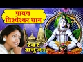 Download Shiva Bhajan || Pawan Vishweshwar Dham ||  Kashi Vishwanath Bhajan  By Anuja # Ambey Bhakti MP3 song and Music Video