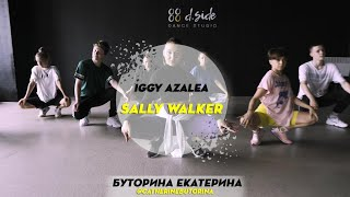 Iggy Azalea - Sally Walker | Choreography by Catherine Butorina | D.Side Dance Studio