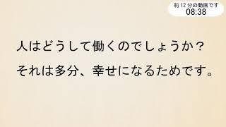 就労移行支援事業所ふらっぷ 紹介動画