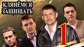 Клянёмся защищать 1 серия 2014 детектив криминал фильм сериал