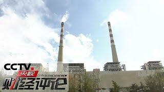 《央视财经评论》 20191017 秋冬如常来 污染可远去?| CCTV财经