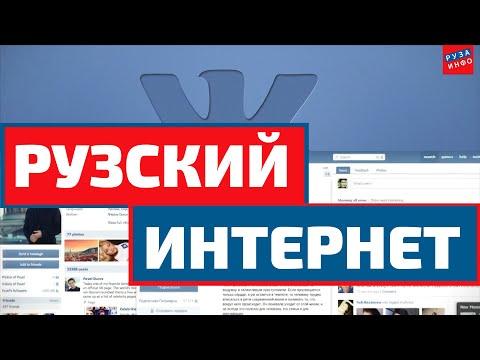 Рузский интернет