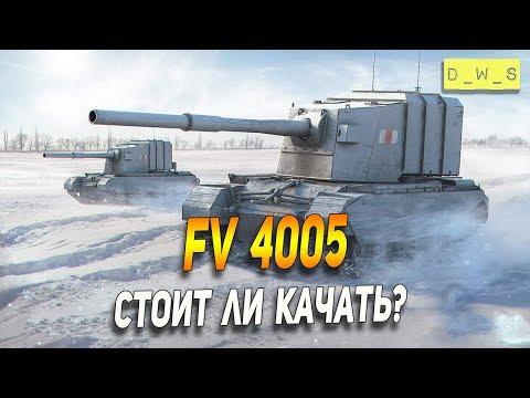 FV 4005 - LetsPlay - что качать в Wot Blitz | D_W_S