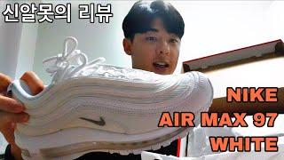 [신알못의 신발 리뷰]NIKE AIR MAX 97(WH…