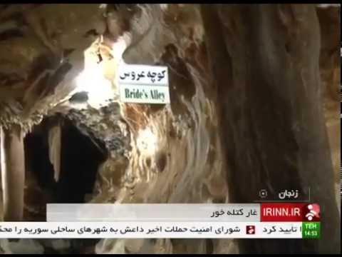 Iran Zanjan province, Katale Khort cave غار كتله خور استان زنجان ايران