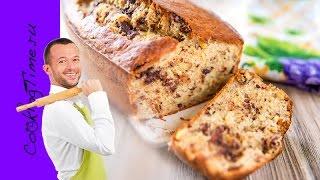БАНАНОВЫЙ КЕКС с Миндалём и Шоколадом - Банановый Хлеб - вкусная выпечка - Banana Bread