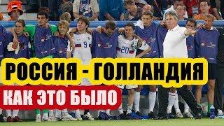 Как сборная РОССИИ обыграла ГОЛЛАНДИЮ на Евро 2008