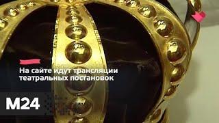 """""""Это наш город"""": в онлайн-проекте """"Москва с тобой"""" участвуют 20 музеев - Москва 24"""
