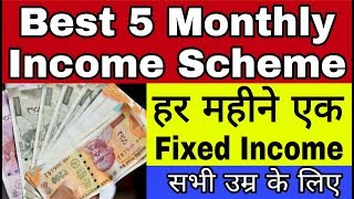 Monthly Income के लिए ये 5 Best Monthly Income Scheme | Best Pension scheme in 2019