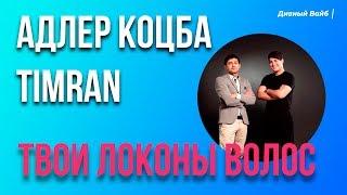 АДЛЕР КОЦБА, TIMRAN - ТВОИ ЛОКОНЫ ВОЛОС (Премьера) 🎧
