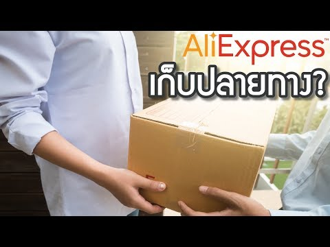 AliExpress มีเก็บเงินปลายทางไหม?