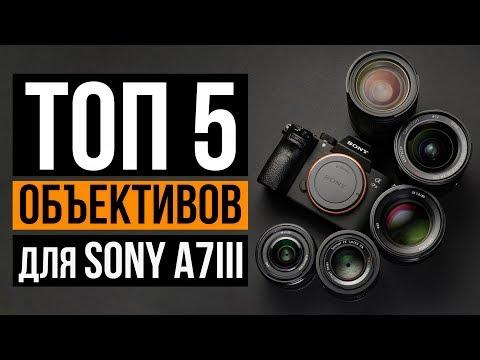 Топ 5 объективов для Sony A7 III | Цена/Качество
