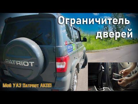 Ограничители дверей на УАЗ Патриот АКПП.