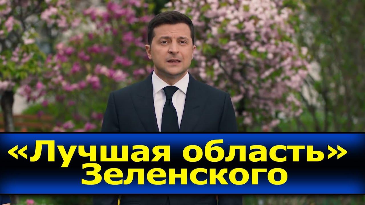 Как ни странно: президент Украины назвал область на которую нужно равняться