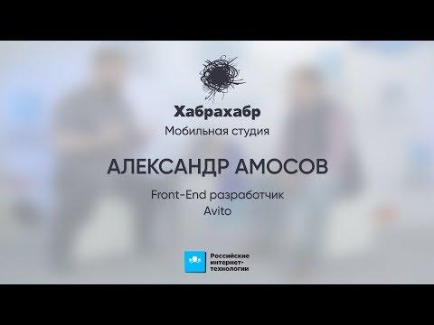 Александр Амосов (Avito) ⬝ Интервью ⬝ РИТ++ 2017 | Александр Амосов