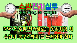 [소방전기실무] NW-5 주펌프PS회로는 동작시험 시 …