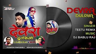 Devra Dulrua BR Mix DJ Bablu Raj   Rex97
