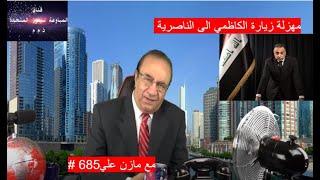Video # 685                       مع مازن علي : نتائج زيارة الكاظمي الى الناصرية
