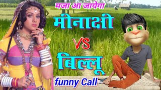 मीनाक्षी VS बिल्लू | Minakshi shesadri ki funny call talking tom minakshi all song