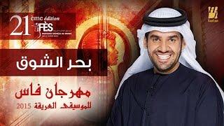 حسين الجسمي - بحر الشوق   مهرجان فاس للموسيقى العريقة 2015