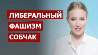 Либеральный фашизм Собчак