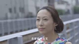 《海的彼端》-【我的台灣,我的記憶】短片系列在日「台灣系」名人的家...