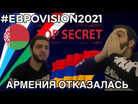 Юджи | Евровидение 2021 | Армения, Беларусь, Манижа