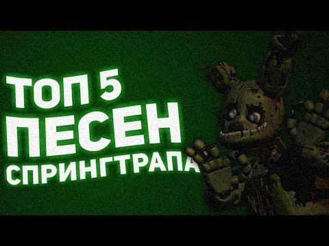 ТОП 5 ПЕСЕН СПРИНГТРАПА