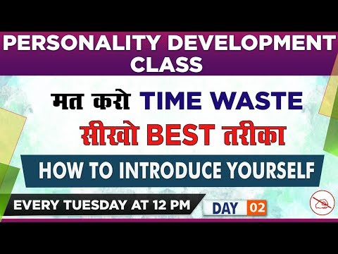 how-to-introduce-yourself-|-personality-development-class-|-12:00-pm