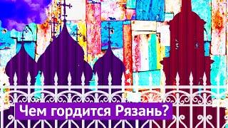 Рязанский патриотизм — бессмысленный и беспощадный