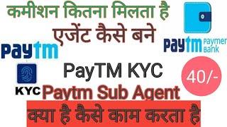 PayTM sub agent | PayTM KYC | PayTM BC Agent | sub agent commission | Online Filter |