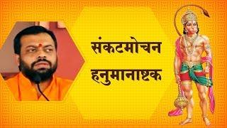 Sankatmochan Hanuman Ashtak Path ( संकटमोचन हनुमानाष्टक ) | Shri Sureshanandji