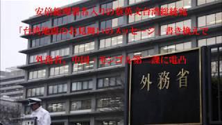 蔡英文台湾総統宛、メッセージ書き換えで、外務省�
