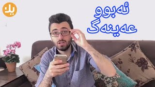 ڤیدیۆ کۆمیدیەکانی ئەشکان victor ashkan kurdish funny videos kurdistan kurd komidi youtube