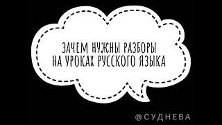 Зачем нужны разборы на уроках русского языка