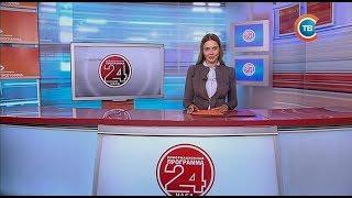 Новости '24 часа' за 19.30 19.08.2017