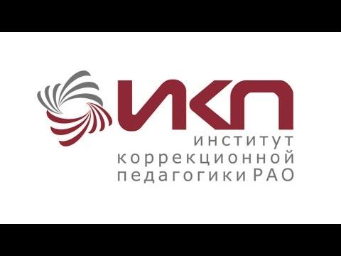 Идеи Л.С. Выготского и современная дефектология