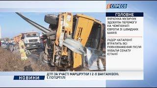 ДТП за участі маршрутки і 2-х вантажівок: є потерпілі