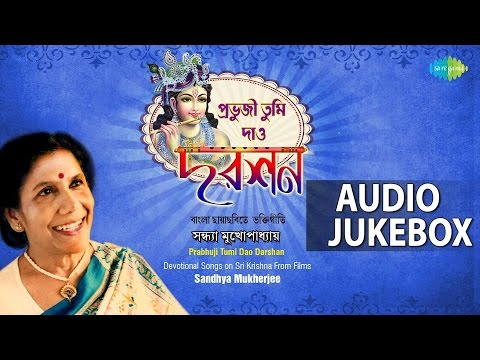 Best Of Sandhya Mukherjee | Bengali Devotional Songs On Lord Krishna