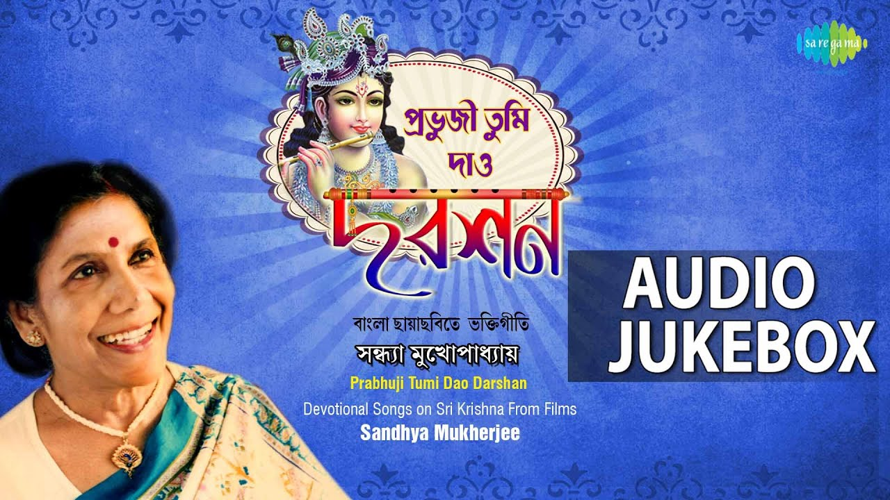 Best Of Sandhya Mukherjee | Bengali Devotional Songs On Lord Krishna