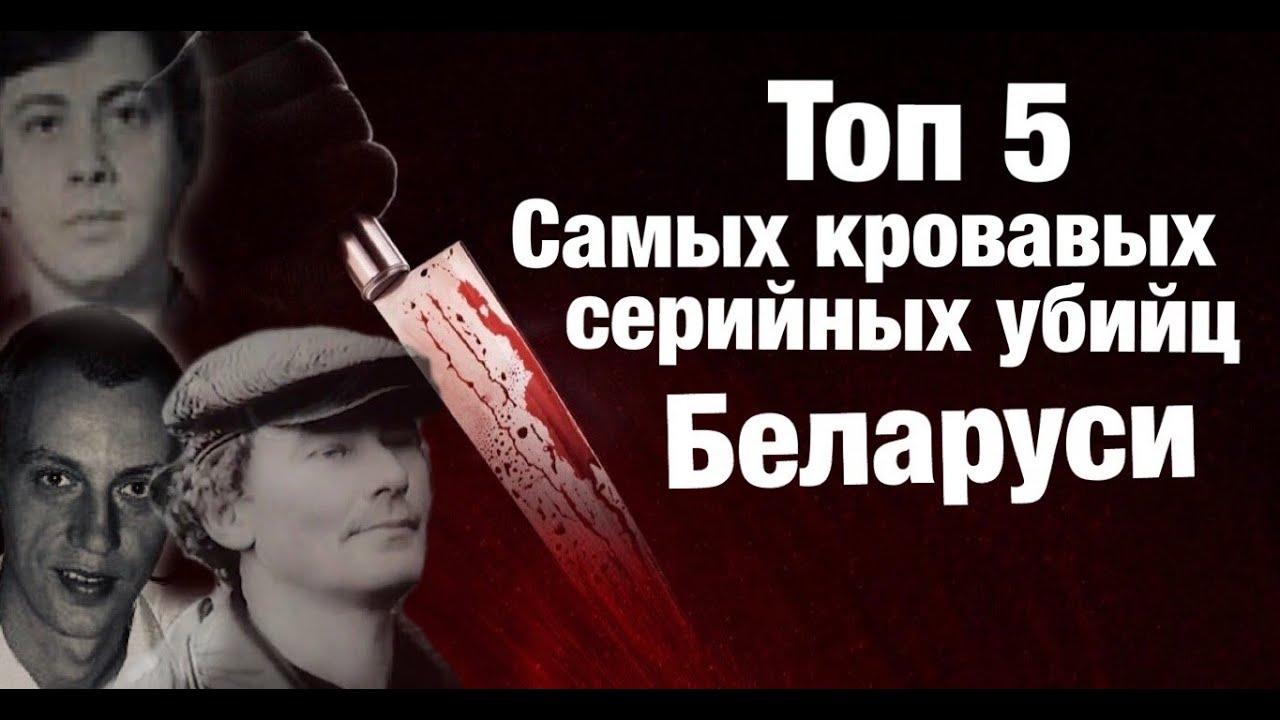 Топ 5 самых кровавых серийных убийц Беларуси