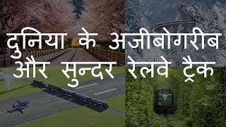 दुनिया के 10 अजीबोगरीब और सुन्दर रेलवे ट्रैक   Top 10 Unusual & Beautiful Railway Tracks   Chotu Nai