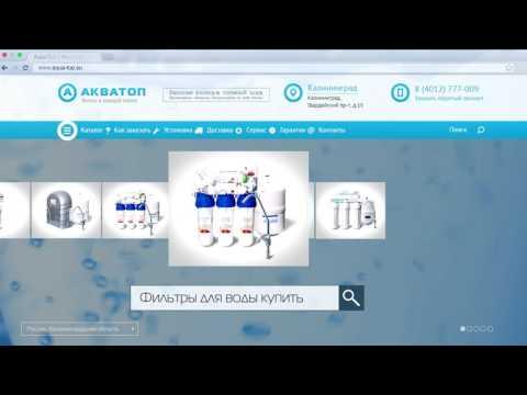 Видео Фильтры для воды купить в одессе