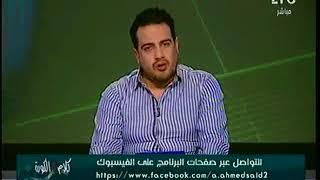 أحمد سعيد يكشف تناقض مرتضى منصور عن رأيه وتعامله مع الحكام